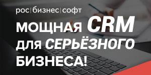 РосБизнесСофт CRM система